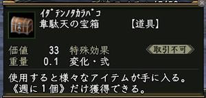 0118idatenhako