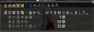 0120nakami